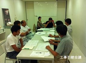 工事引継会議