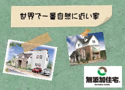 無添加住宅モデルハウス