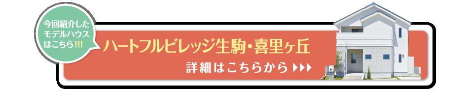 ハートフルビレッジ生駒・喜里ヶ丘