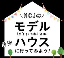 NCJのモデルハウス