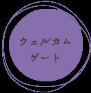 /home-ncj.co.jp/view/bunjou/main/viewdata/1187.png
