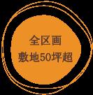 /home-ncj.co.jp/view/bunjou/main/viewdata/1189.png