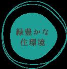 /home-ncj.co.jp/view/bunjou/main/viewdata/1190.png