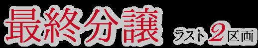 /home-ncj.co.jp/view/bunjou/main/viewdata/1338.png