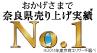 奈良県売上実績No.1