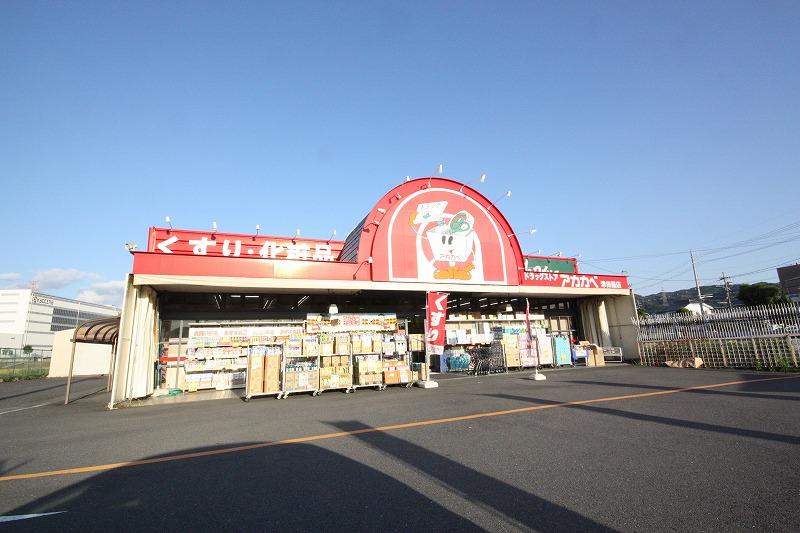 アカカベドラッグストア津田店