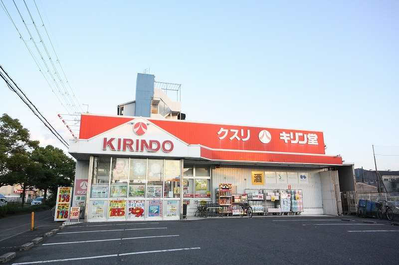 キリン堂 津田店
