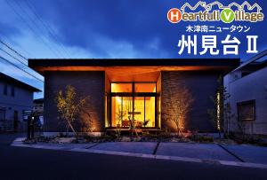 ハートフルビレッジ木津南ニュータウン州見台Ⅱ