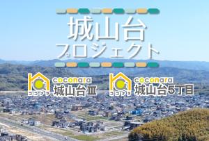 城山台プロジェクト