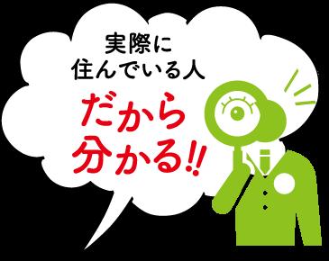 /home-ncj.co.jp/view/bunjou/main/viewdata/812.png