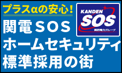 関電SOSホームセキュリティ標準採用の街特集
