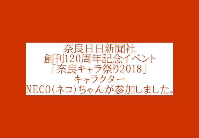奈良キャラ祭り