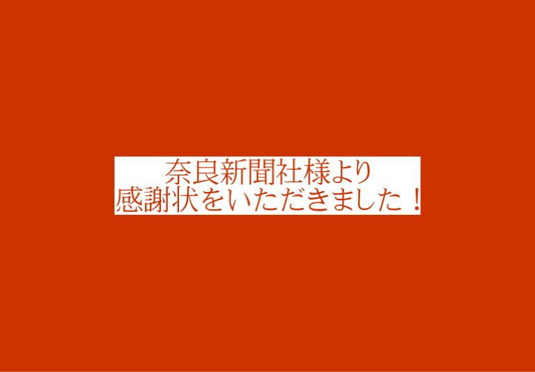 アイキャッチ奈良新聞社様