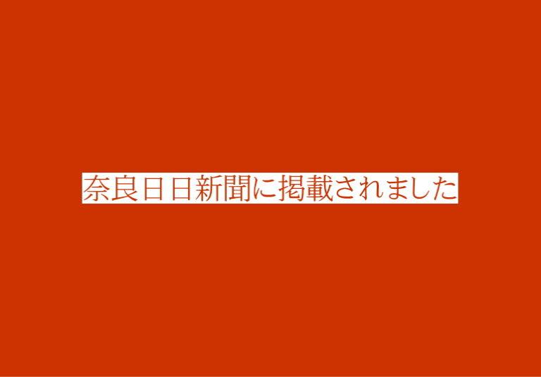 アイキャッチ奈良日日新聞