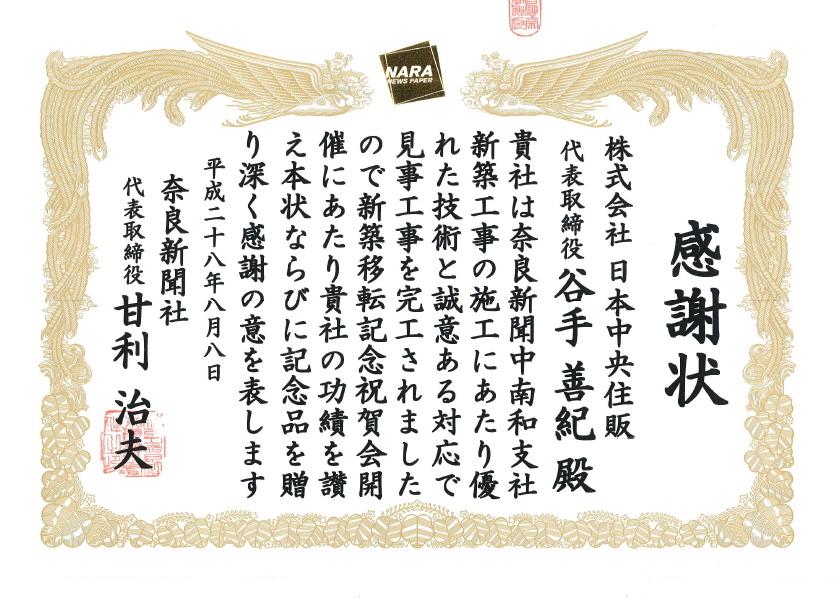 奈良新聞社様より感謝状をいただきました!