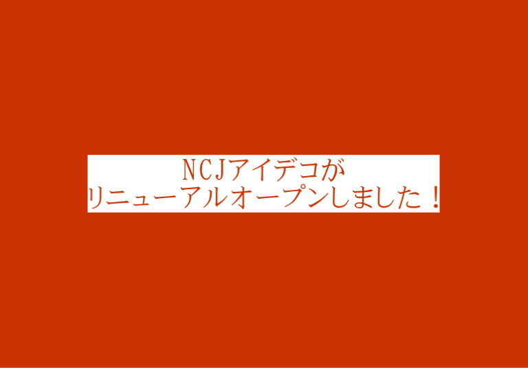 NCJアイデコがリニューアルオープンしました!