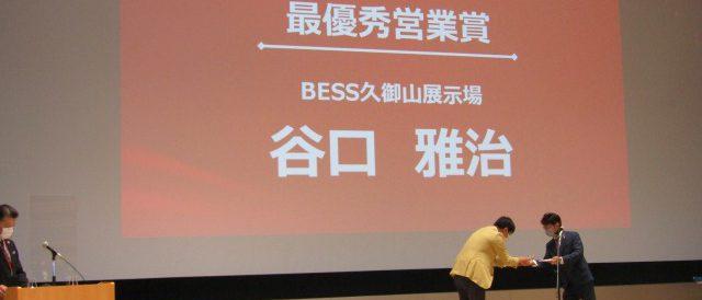 最優秀営業賞に選ばれたBESS久御山展示場の店長の谷口雅治